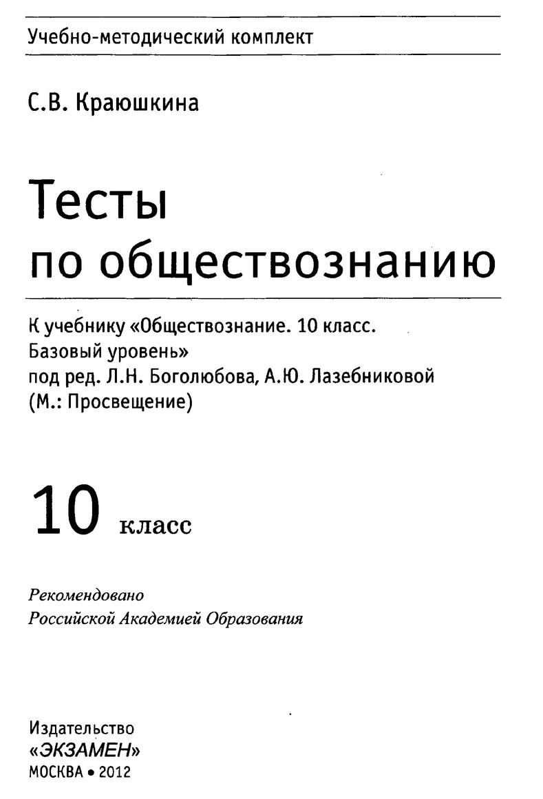 Тесты по обществознанию 10 класс краюшкина ответы
